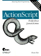 ActionScript. Подробное руководство  Мук К. купить