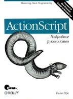 ActionScript. ��������� �����������  ��� �. ������