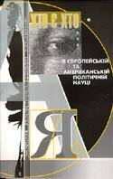 Хто є хто в європейській та американській політичній науці. Малий політологічний словник  За ред. Б. Кухти купить