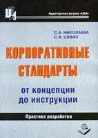Корпоративные стандарты: от концепции до инструкции, практика разработки  С.А. Николаева, С. В. Шебек купить