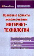 Правовые аспекты использования интернет-технологий  Под ред. А. С. Кемрадж и Д. В. Головерова купить