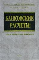 Банковсие расчеты: анализ нормативного обеспечения  Буянов В. П., Алексеева Д. Г. купить