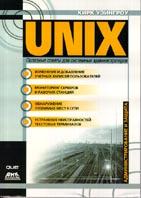 UNIX: полезные советы для системного администратора   Уэйнгроу К. купить