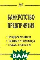 Банкротство предприятия  Рысина Д.Ф. купить