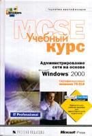 Администрирование сети на основе Microsoft Windows 2000. Учебный курс MCSE. Сертификационный экзамен № 70-216   Microsoft Corp. купить