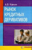 Рынок кредитных деривативов  А. В. Кавкин купить