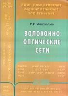 Волоконно-оптические сети  Р. Р. Убайдуллаев купить