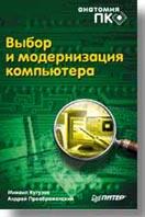 Выбор и модернизация компьютера  Преображенский А., Кутузов М. А. купить