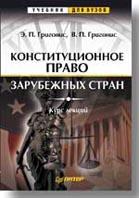 Конституционное право зарубежных стран. Курс лекций  Григонис Э. П. купить