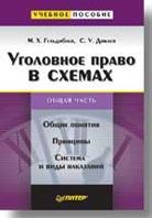 Уголовное право в схемах. Общая часть  Гельдибаев М. Х. купить