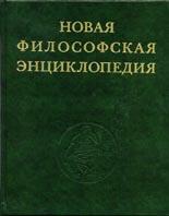 Новая философская энциклопедия (в 4-х томах)  Степин В.С., Семигин Г.Ю. купить