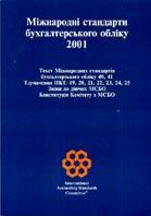 Міжнародні стандарти бухгалтерського обліку 2001: зміни та доповнення   купить