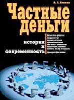 Частные деньги: история и современность   А. Генкин купить