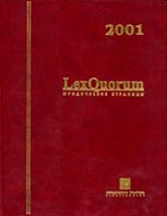 LexQuorum. Юридические страницы 2001   купить