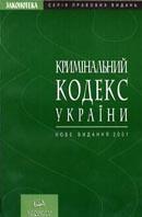 Кримінальний кодекс України (українською мовою).    купить