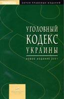 Уголовный кодекс Украины (на русском языке).    купить
