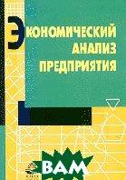 Экономический анализ предприятия. Учебник. 2-е издание  Прыкина  Л.В. купить