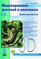 Моделирование растений и насекомых (с CD-ROM)   Флеминг Б. купить