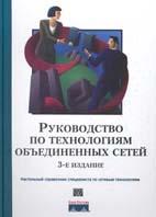 Руководство по технологиям объединенных сетей, 3-е издание   купить