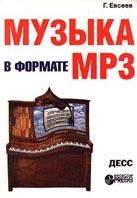 Музыка в формате MP3  Евсеев Г.А. купить