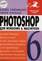 Photoshop 6 ��� Windows & Macintosh  ����� ��������, ����� ������� ������