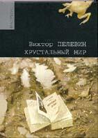 Хрустальный мир  Виктор Пелевин купить