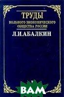 Избранные труды в 4 томах  Л. И. Абалкин  купить