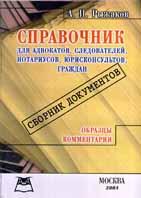 Справочник для адвокатов, следователей, нотариусов, юристконсультов, граждан  Рыжаков А. П. купить