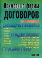 Примерные формы договоров (для ксерокопирования)  Труханович Л.В. купить