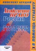 Хозяйственное право России (конспект лекций)  Буланова А.Г. купить