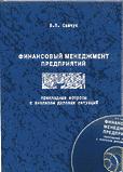 Финансовый менеджмент предприятий (CD)  В. П. Савчук купить