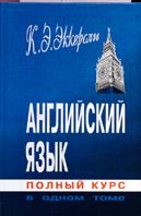 Английский язык Полный курс в одном томе 6-е изд.  Эккерсли К.Э. купить