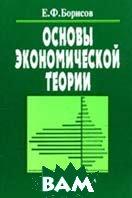 Основы экономической теории: Учебник для средних специальных учебных заведений  Борисов Е.Ф. купить