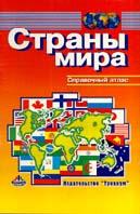Страны мира. Справочный атлас   купить