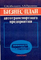 Бизнес-план автотранспортного предприятия.  С.М. Абалонин, А.В. Пахомова купить