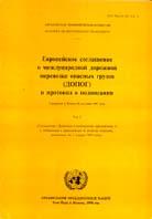 Европейское соглашение о международной перевозке опасных грузов (ДОПОГ-99) том 1   купить