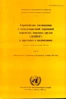 Европейское соглашение о международной перевозке опасных грузов (ДОПОГ-99) том 2   купить