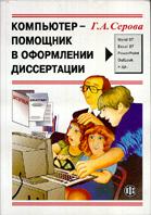 Компьютер - помощник в оформлении диссертации  Серова Г.А. купить