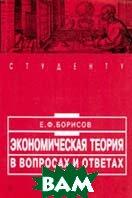 Экономическая теория в вопросах и ответах: Учебное пособие  Борисов Е.Ф. купить