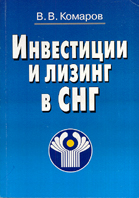 Инвестиции и лизинг в СНГ  Комаров В.В. купить