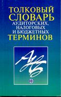Толковый словарь аудиторских, налоговых и бюджетных терминов  Сычев Н.Г., Ильин В.В. купить