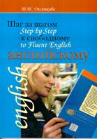 Шаг за шагом к свободному английскому Step by Step to Fluent English  Десяткова Т.М. купить