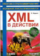 XML в действии Практика программирования + CD  Маршал Б. купить