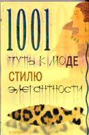 1001 путь к моде стилю элегантности  Гардман Ю. купить