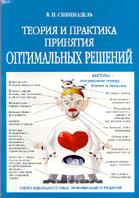 Теория и практика принятия оптимальных решений Учебное пособие  Спицнадель В.Н. купить