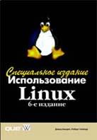 Использование Linux, 6-е издание. Специальное издание  Дэвид Бендел, Роберт Нейпир  купить