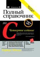 Полный справочник по С. 4-е издание  Герберт Шилдт  купить