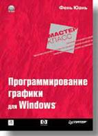 Программирование графики для Windows +CD  Юань Ф. купить