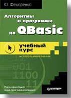Алгоритмы и программы на Qbasic. Учебный курс   Федоренко Ю. П. купить