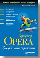 Браузер Opera. Специальный справочник  Дьяконов В. П. купить